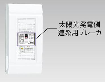 『カード対応OK!』●β東芝 電設資材【TFHP-S30B】機器増設ユニット(S3ユニット(太陽光発電用))