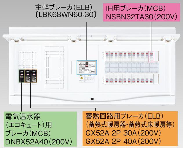 『カード対応OK!』●β東芝 電設資材【TFNCB13E6-62TL43】扉付・機能付 エコキュート(電気温水器)+IH+蓄熱用(主幹60A)
