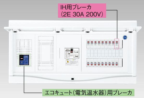 『カード対応OK!』●β東芝 電設資材【TFNCB13E4-62TL3B】扉付・機能付 エコキュート(電気温水器)+IH用(主幹40A)