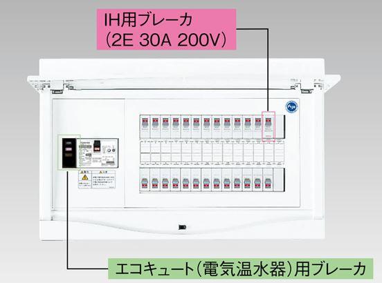 『カード対応OK!』●β東芝 電設資材【TFNCB3E7-302TB3B】扉付・機能付 エコキュート(電気温水器)+IH用(主幹75A)