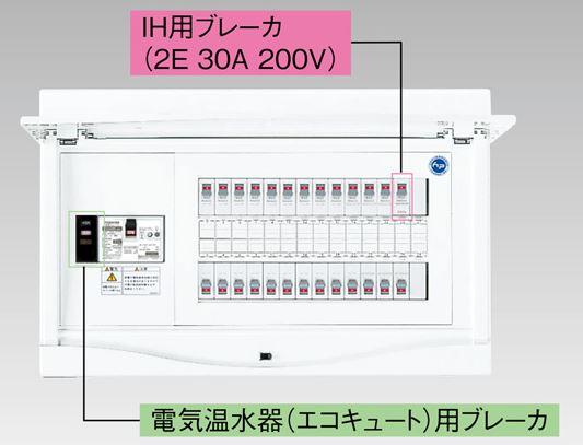 『カード対応OK!』●β東芝 電設資材【TFNPB3E4-62TB2B】扉なし・機能付 エコキュート(電気温水器)+IH用(主幹40A)