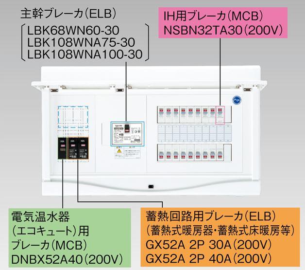 『カード対応OK!』●β東芝 電設資材【TFNCB3E6-142TL40】扉付・機能付 エコキュート(電気温水器)+IH+蓄熱用(主幹60A)