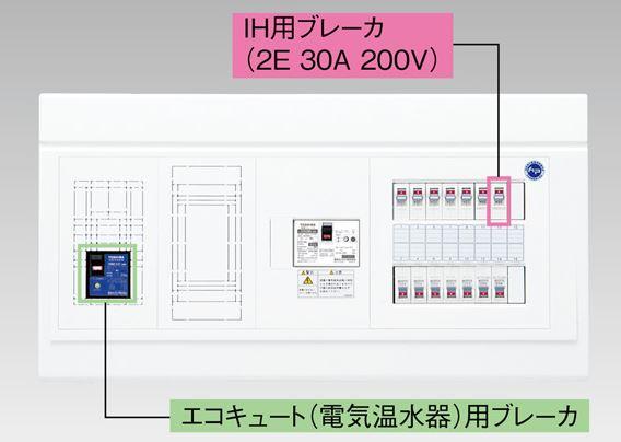 『カード対応OK!』●β東芝 電設資材【TFNPB13E6-222TL2B】扉なし・機能付 エコキュート(電気温水器)+IH用(主幹60A)
