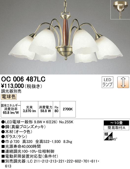 βオーデリック/ODELIC シャンデリア【OC006487LC】LEDランプ ~10畳 調光 電球色 簡易取付A
