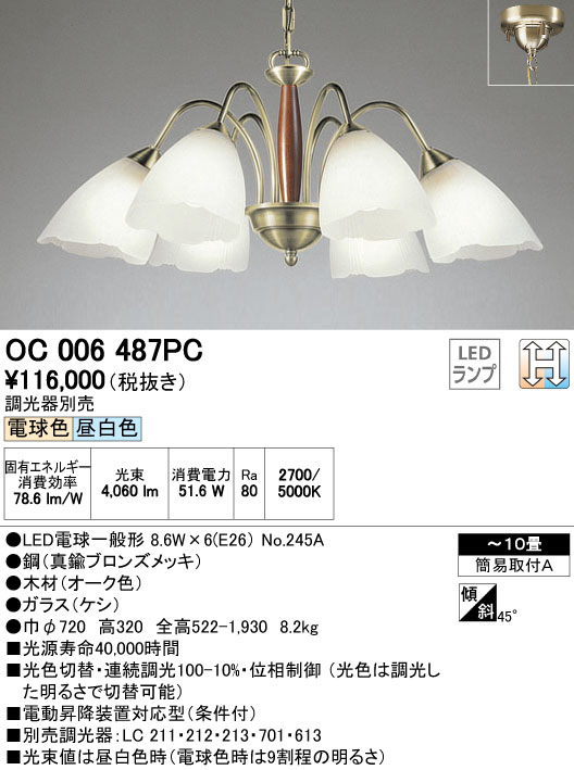 βオーデリック/ODELIC シャンデリア【OC006487PC】LEDランプ ~10畳 光色切替調光 電球色/昼白色 簡易取付A