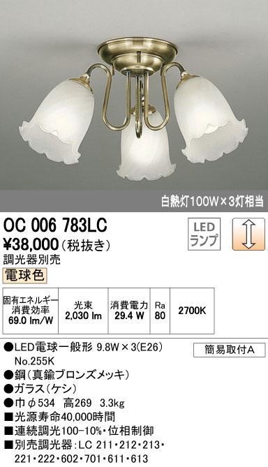 βオーデリック/ODELIC シャンデリア【OC006783LC】LEDランプ 調光 電球色 簡易取付A