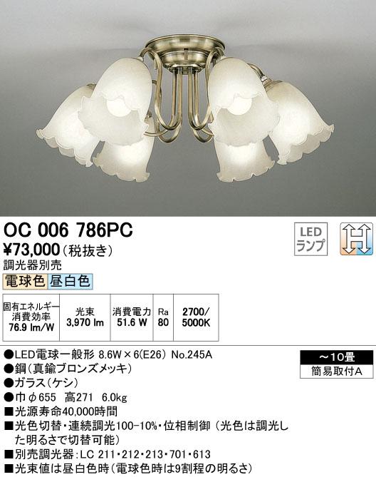 βオーデリック/ODELIC シャンデリア【OC006786PC】LEDランプ ~10畳 光色切替調光 電球色/昼白色 簡易取付A