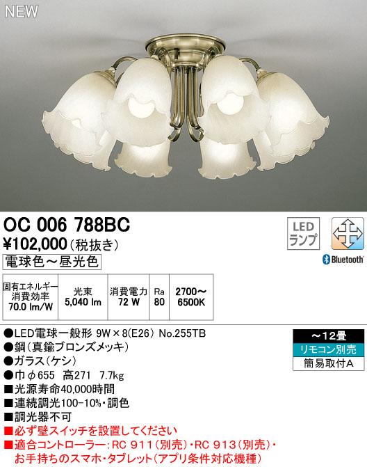 βオーデリック/ODELIC シャンデリア【OC006788BC】LEDランプ ~12畳 調光・調色 電球色~昼光色 リモコン別売 簡易取付A