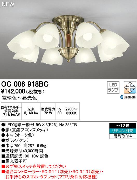 βオーデリック/ODELIC シャンデリア【OC006918BC】LEDランプ ~12畳 調光・調色 電球色~昼光色 リモコン別売 簡易取付A