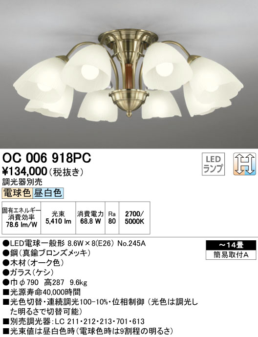 βオーデリック/ODELIC シャンデリア【OC006918PC】LEDランプ ~14畳 光色切替調光 電球色/昼白色 簡易取付A
