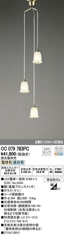 ####βオーデリック/ODELIC シャンデリア【OC079783PC】LEDランプ 光色切替調光 電球色/昼白色 簡易取付A