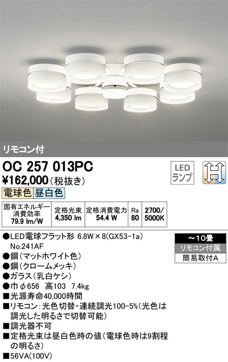 ∬∬βオーデリック/ODELIC シャンデリア【OC257013PC】LEDランプ ~10畳 光色切替調光 電球色/昼白色 リモコン付属 簡易取付A