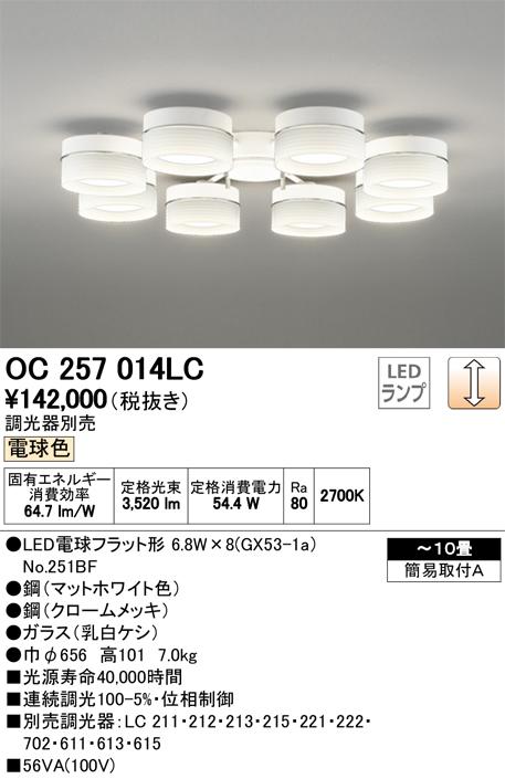 βオーデリック/ODELIC シャンデリア【OC257014LC】LEDランプ ~10畳 調光 電球色 簡易取付A