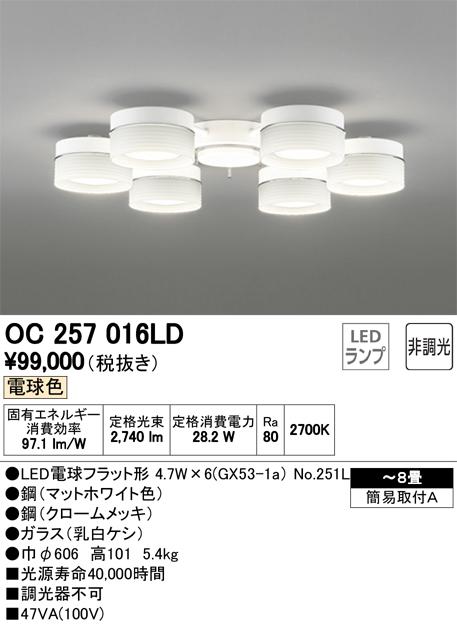 βオーデリック/ODELIC シャンデリア【OC257016LD】LEDランプ ~8畳 非調光 電球色 簡易取付A