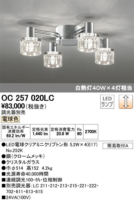 βオーデリック/ODELIC シャンデリア【OC257020LC】LEDランプ 調光 電球色 簡易取付A