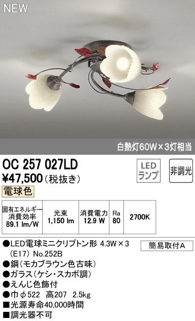 βオーデリック/ODELIC シャンデリア【OC257027LD】LEDランプ 非調光 電球色 簡易取付A