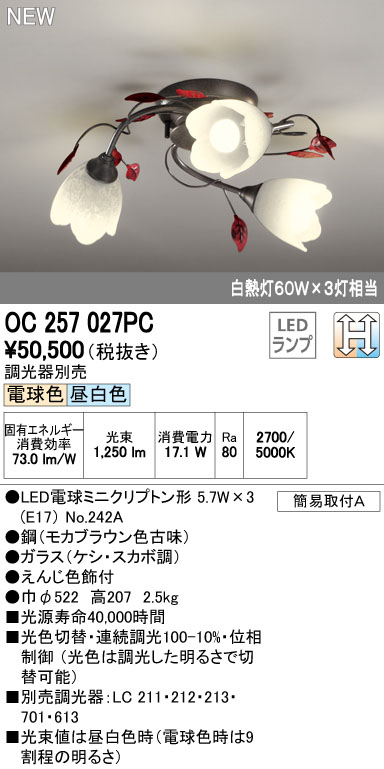 βオーデリック/ODELIC シャンデリア【OC257027PC】LEDランプ 光色切替調光 電球色/昼白色 簡易取付A