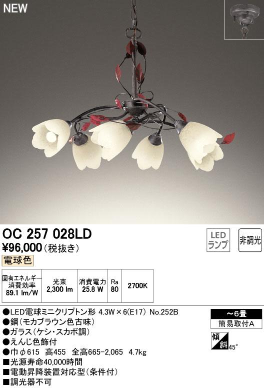 βオーデリック/ODELIC シャンデリア【OC257028LD】LEDランプ ~6畳 非調光 電球色 簡易取付A