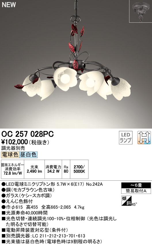 βオーデリック/ODELIC シャンデリア【OC257028PC】LEDランプ ~6畳 光色切替調光 電球色/昼白色 簡易取付A
