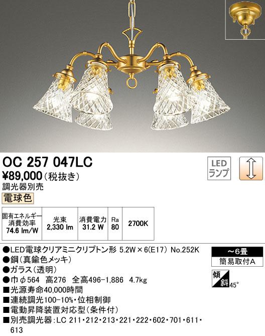 ####βオーデリック/ODELIC シャンデリア【OC257047LC】LEDランプ ~6畳 調光 電球色 簡易取付A