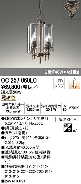 βオーデリック/ODELIC ペンダントライト【OC257060LC】LEDランプ 調光 電球色 簡易取付A