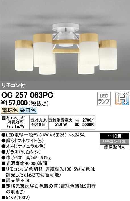 βオーデリック/ODELIC シャンデリア【OC257063PC】LEDランプ ~10畳 光色切替調光 電球色/昼白色 リモコン付属 簡易取付A