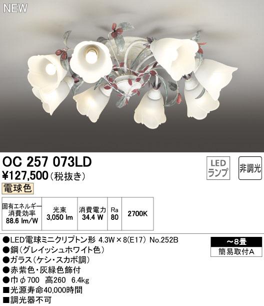 ∬∬βオーデリック/ODELIC シャンデリア【OC257073LD】LEDランプ ~8畳 非調光 電球色 簡易取付A