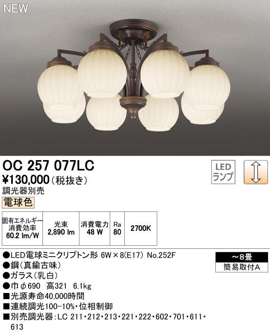 βオーデリック/ODELIC シャンデリア【OC257077LC】LEDランプ ~8畳 調光 電球色 簡易取付A