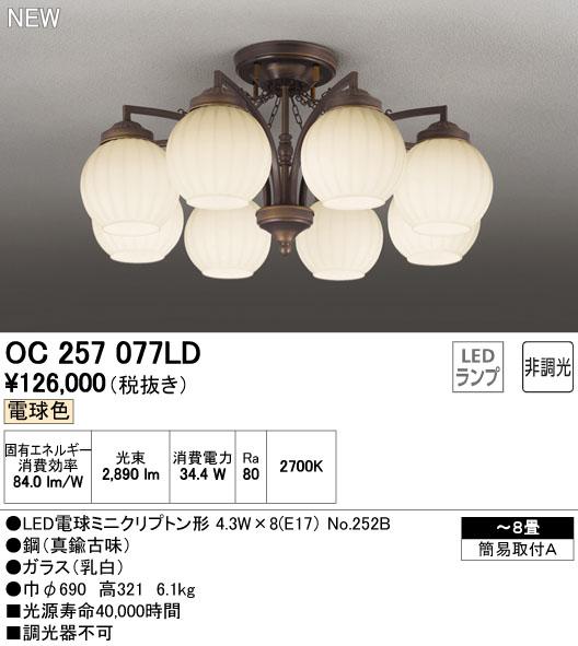 βオーデリック/ODELIC シャンデリア【OC257077LD】LEDランプ ~8畳 非調光 電球色 簡易取付A