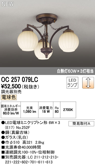 βオーデリック/ODELIC シャンデリア【OC257079LC】LEDランプ 調光 電球色 簡易取付A