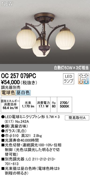 βオーデリック/ODELIC シャンデリア【OC257079PC】LEDランプ 光色切替調光 電球色/昼白色 簡易取付A