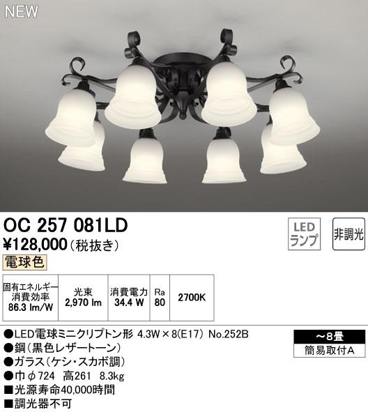 βオーデリック/ODELIC シャンデリア【OC257081LD】LEDランプ ~8畳 非調光 電球色 簡易取付A