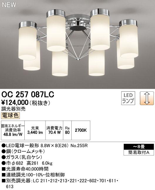 βオーデリック/ODELIC シャンデリア【OC257087LC】LEDランプ ~8畳 調光 電球色 簡易取付A