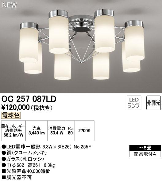 βオーデリック/ODELIC シャンデリア【OC257087LD】LEDランプ ~8畳 非調光 電球色 簡易取付A