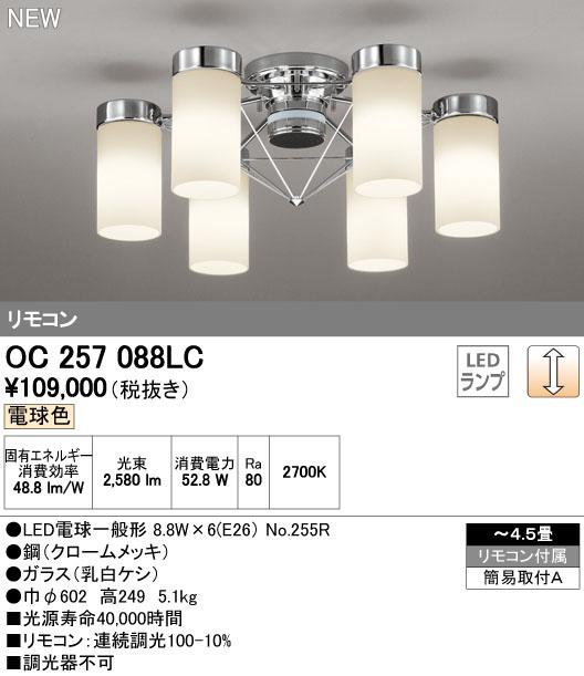 βオーデリック/ODELIC シャンデリア【OC257088LC】LEDランプ ~4.5畳 調光 電球色 リモコン付属 簡易取付A