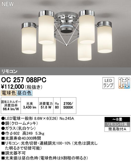 βオーデリック/ODELIC シャンデリア【OC257088PC】LEDランプ ~8畳 光色切替調光 電球色/昼白色 リモコン付属 簡易取付A