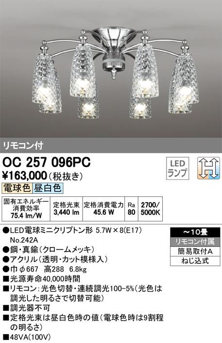 βオーデリック/ODELIC シャンデリア【OC257096PC】LEDランプ ~10畳 光色切替調光 電球色/昼白色 リモコン付属 簡易取付A ねじ込式