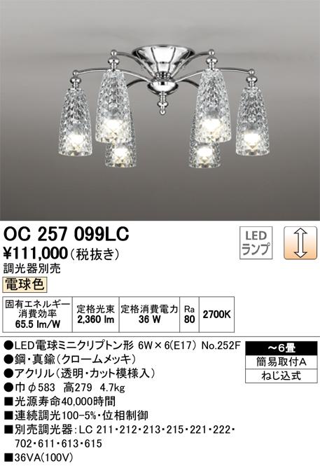 βオーデリック/ODELIC シャンデリア【OC257099LC】LEDランプ ~6畳 調光 電球色 簡易取付A ねじ込式