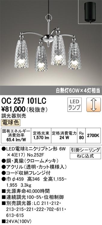 βオーデリック/ODELIC シャンデリア【OC257101LC】LEDランプ 調光 電球色 引掛シーリング ねじ込式