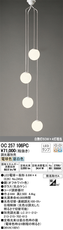 ####βオーデリック/ODELIC シャンデリア【OC257106PC】LEDランプ 光色切替調光 電球色/昼白色 簡易取付A