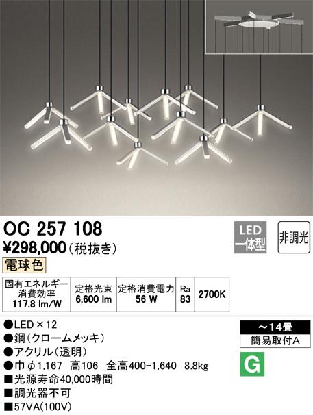 ####βオーデリック/ODELIC シャンデリア【OC257108】LED一体型 ~14畳 非調光 電球色 簡易取付A