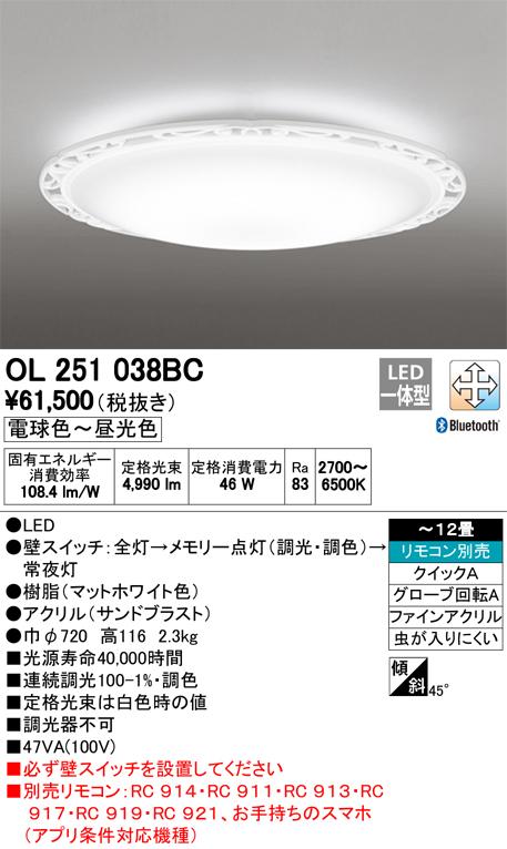 βオーデリック/ODELIC シーリングライト【OL251038BC】LED一体型 ~12畳 調光・調色 電球色~昼光色 リモコン別売