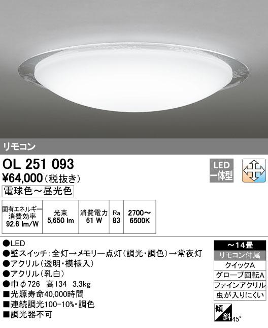 βオーデリック/ODELIC シーリングライト【OL251093】LED一体型 ~14畳 調光・調色 電球色~昼光色 リモコン付属