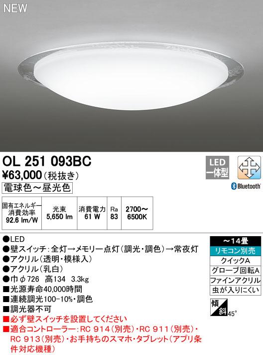 βオーデリック/ODELIC シーリングライト【OL251093BC】LED一体型 ~14畳 調光・調色 電球色~昼光色 リモコン別売
