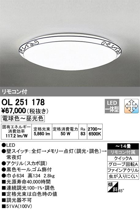 βオーデリック/ODELIC シーリングライト【OL251178】LED一体型 ~14畳 調光・調色 電球色~昼光色 リモコン付属