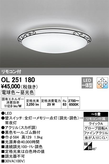 βオーデリック/ODELIC シーリングライト【OL251180】LED一体型 ~6畳 調光・調色 電球色~昼光色 リモコン付属