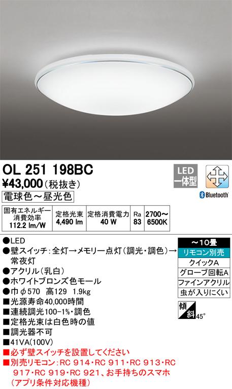 βオーデリック/ODELIC シーリングライト【OL251198BC】LED一体型 ~10畳 調光・調色 電球色~昼光色 リモコン別売