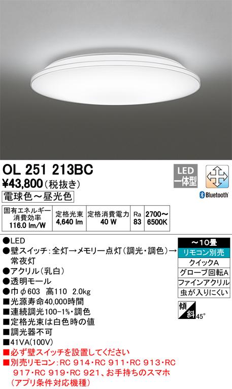 βオーデリック/ODELIC シーリングライト【OL251213BC】LED一体型 ~10畳 調光・調色 電球色~昼光色 リモコン別売