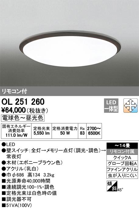 βオーデリック/ODELIC シーリングライト【OL251260】LED一体型 ~14畳 調光・調色 電球色~昼光色 リモコン付属