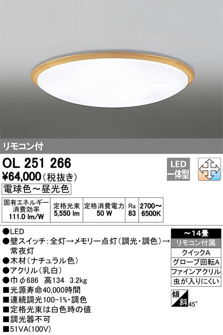 βオーデリック/ODELIC シーリングライト【OL251266】LED一体型 ~14畳 調光・調色 電球色~昼光色 リモコン付属